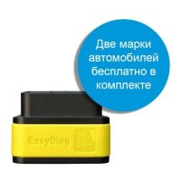 Launch EasyDiag 2.0 Plus 2 марки бесплатно